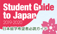Student Guide to Japan 2019-2020 日本留学生希望者必読ガイド